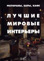 Рестораны. Бары. Кафе: Лучшие мировые интерьеры