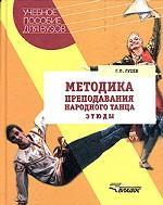 Методика преподавания народного танца. Этюды