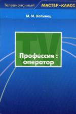 Профессия - оператор. 2-е издание