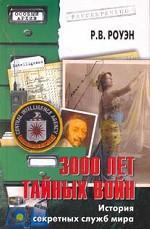 3000 лет тайных войн. История секретных служб мира