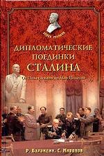 Дипломатические поединки Сталина. От Пилсудского до Мао Дзэдуна