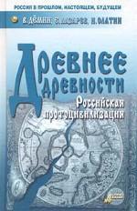 Древнее древности. Российская протоцивилизация