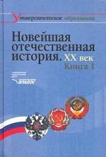 Новейшая отечественная история XX век. Книга 1