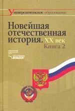 Новейшая отечественная история XX век. Книга 2