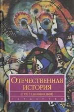 Отечественная история с 1917 г. до наших дней. Учебник