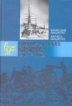Русско-японская война. 1904-1905. Факты. Документы