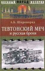 Тевтонский меч и русская броня
