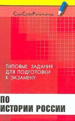 Типовые задания и упражнения для подготовки к экзамену по истории России