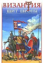 Византия-щит Европы:Арабо-византийские войны VII-XI вв