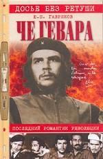 Че Гевара. Последний романтик революции