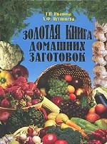Золотая книга домашних заготовок