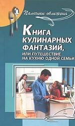 Книга кулинарных фантазий, или Путешествие на кухню одной семьи