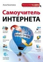 А. В. Касаткина. Самоучитель Интернета