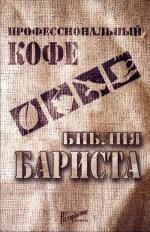 Профессиональный кофе. Библия бариста