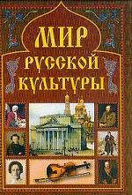 Мир русской культуры