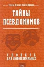 Тайны псевдонимов: Словарь для любознательных