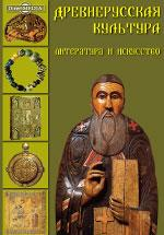 Древнерусская культура: литература и искусство