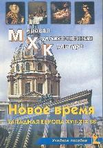 История. Новое время, Западная Европа XVII-XIX вв.: Учебное пособие