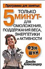 Только 5 минут для омоложения, поддержания веса, энергетики и активности