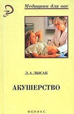 Акушерство: учебное пособие. Издание 2-е