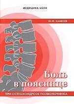 Боль в пояснице при остеохондрозе позвоночника