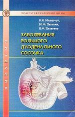 Заболевания большого дуоденального сосочка