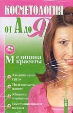 Косметология от А до Я