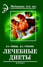 Лечебные диеты: Учебное пособие