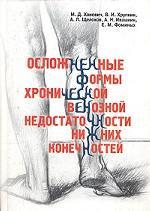 Осложненные формы хронической венозной недостаточности нижних конечностей