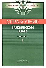 Справочник практического врача. Книга 1