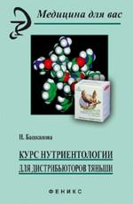 "Курс нутриентологии для дистрибьюторов ""Тяньши"""