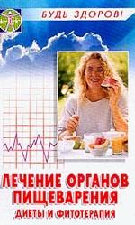 Лечение органов пищеварения: диеты и фитотерапия