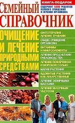 Семейный справочник. Очищение и лечение природными средствами