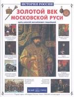 Золотой век Московской Руси. Царь Алексей Михайлович Тишайший