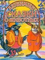 Любимые сказки о животных. Кот, баран, козел