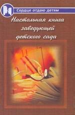 Настольная книга заведующего детского сада