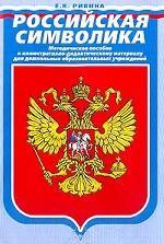 Российская символика: Иллюстративно-дидактический материал для дошкольных образовательных учреждений