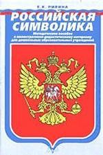 Российская символика: Методика к ллюстративно-дидактическому материалу
