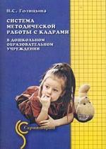 Система методической работы с кадрами в дошкольном образовательном учреждении