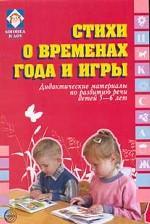 Стихи о временах года и игры. Дидактические материалы по развитию речи детей 5-6 лет
