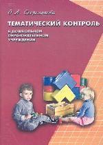 Тематический контроль в дошкольном образовательном учреждении