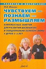 Чувствуем - познаем - размышляем: Комплексные занятия для развития восприятия и эмоционально-волевой сферы у детей 3-4 лет