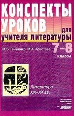 Литература XIX-XX вв, 7-8 класс : конспекты уроков для учителя литературы