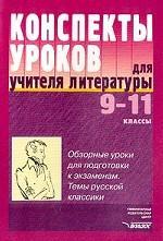 Конспекты уроков для учителя литературы. 9-11 класс