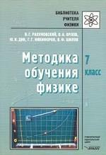 Сборник заданий и самостоятельных работ по физике 10 класс дик