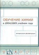 Обучение химии в 2004-2005 учебном году. Методические рекомендации