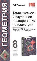 Тематическое и поурочное планирование по геометрии, 8 класс: учебное пособие