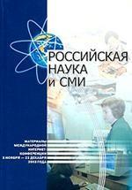 Российская наука и СМИ: Международная интернет-конференция, проходившая 5 ноября - 23 декабря 2003 г. на портале www.adenauer.ru