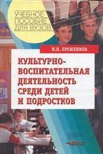 Культурно-воспитательная деятельность среди детей и подростков: Учебное пособие для вузов