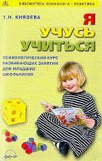 Я учусь учиться: Психологический курс развивающих занятий для младших школьников